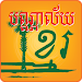 Download Khmer Library 2.7 APK
