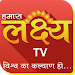 Download Lakshya TV 3.1.1 APK