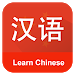 Download Learn Chinese Communication 1.6 APK