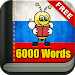 Download Learn Russian Vocabulary - 6,000 Words 5.55 APK