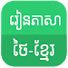 Download Learn Thai Khmer 3.0 APK