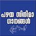 Download Malayalam Old Video Songs 1.6.1 APK