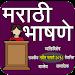 Marathi Speech I मराठी भाषणे