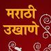 Download Marathi Ukhane 1.7 APK