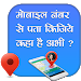 Download Mobile Number Tracker : Live Mobile Location 1.9 APK