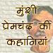 Download Munshi Premchand ki Kahaniyan MPK1.5.1 APK