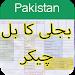 Download Online Bijli Bill Checker -Electricity app Pak 1.0.1 APK