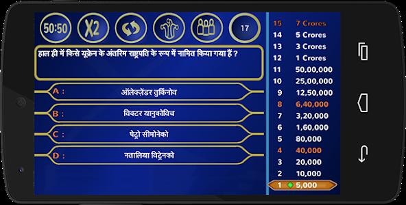 Download PLAY KBC 9 : HINDI 1.3 APK
