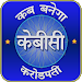 Download PLAY KBC 9 : HINDI 1.3 APK
