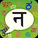 Download PaniniKeypad Nepali IME 2.1.14 APK