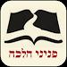 Download Peninei Halachah 2.3 APK