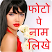 Download Photo Pe Naam Likhna - फोटो पर नाम लिखना 3.6 APK