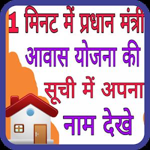 Download Pradhan Mantri Awas Yojana 2018 3.0 APK