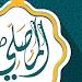 Download المصلي الآذان والقبلة و الصامت 5.0 APK