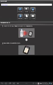screenshot of QRコードリーダー EQS version 4.4.57