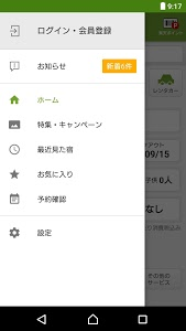 Download Rakuten Travel 6.17.4 APK