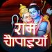 Download Ram Chaupaiyan 1.3 APK