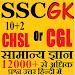 Download SSC GK in Hindi Samanya Gyan 2.3.3 APK