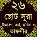 Download Small 26 Surah (২৬টি ছোট সূরা) 1.5.1 APK