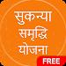 Download Sukhanya Samriddhi Yojana 1.0 APK