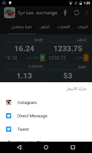 Download Syrian exchange prices 2.6.7 APK