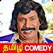 Download Tamil Comedy Videos 1.4.2 APK