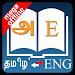 Download Tamil Dictionary neutron APK