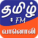 Download Tamil FM Radios(Radio Station) - Online FM Songs 2.6 APK