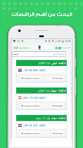 Download Number bouk: real & caller ID,Dalily Saudi number 1.6 APK
