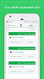 Download Number bouk: real & caller ID,Dalily Saudi number 1.6 APK