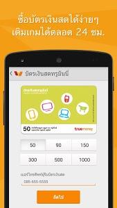 screenshot of Wallet by truemoney version 2.7.7