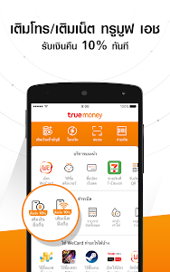 screenshot of TrueMoney Wallet version Varies with device