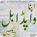 Download Wapda Electricity Bill Checker 1.4 APK