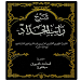 Kitab Rotib & Hizib Lengkap