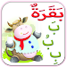 Download arabic learning apps for kids 3.3 APK