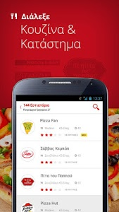 screenshot of e-FOOD Delivery version Varies with device
