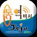 Download ezTalky for Jeju Tour 3.9 APK