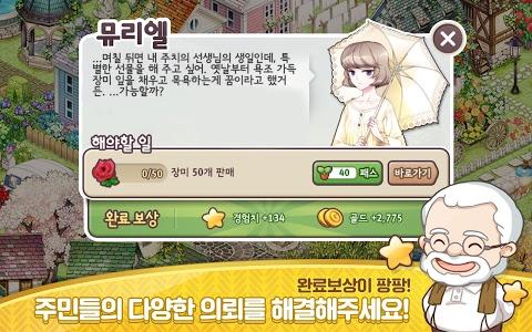 screenshot of 에브리타운 for Kakao version 1.91.14