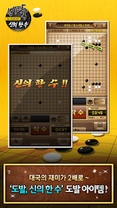 Download 바둑 for Kakao 2.10.02 APK